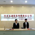 萍乡互通信息有限责任公司