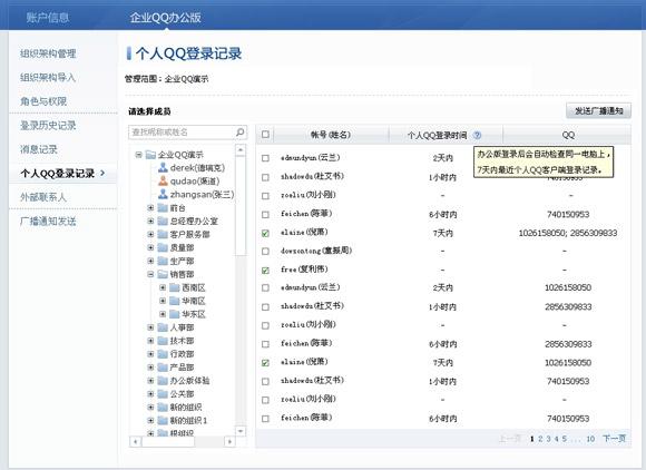 个人QQ登录记录
