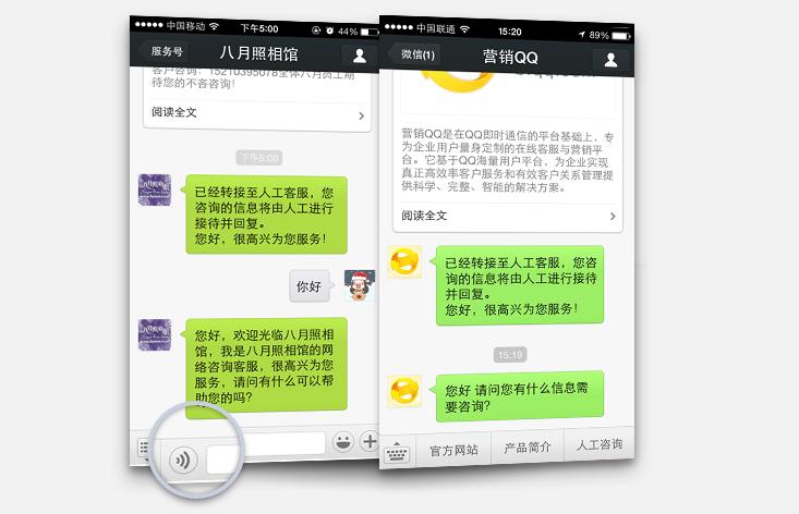 微信人工服务对接功能_营销QQ-腾讯企业产品
